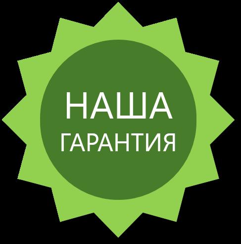 Гарантии заказа запчастей на Pl-UA